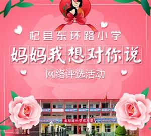 """杞县东环路小学""""妈妈我想对你说""""评选活动"""