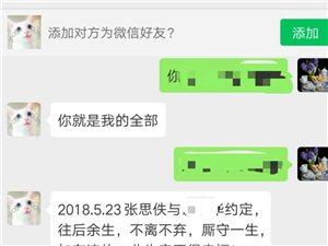 望江县望华西园女子张某佚利用直播平台进行诈骗,请持续关注