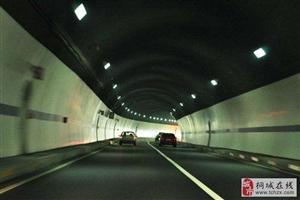 隧道内开车9个严重禁忌操作