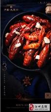 【万基・九尊府】龙虾吃货节,倒计时3天