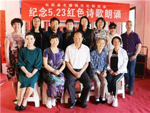 旬阳县太极城文化研究会朗诵分会举办纪念5.23红色诗歌朗诵活动
