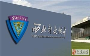 甘肃省省级重点高中