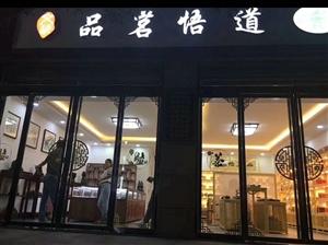 旬阳《品茗悟道》文玩茶叶店开业钜惠八折酬宾进店有礼品!