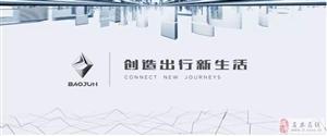 新宝骏诞生 中国神车批发部启动质变