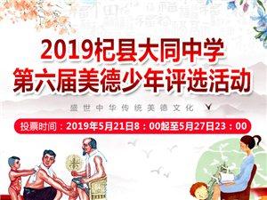 2019杞县大同中学第六届美德少年评选活动