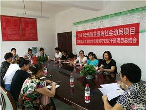 富顺县义工联合会农村留守妇女艾滋病干预项目