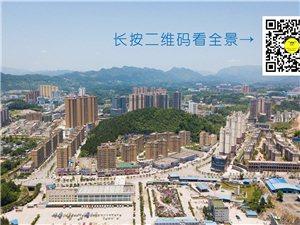 全景,俯瞰务川新城之变