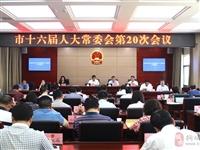 市十六届人大常委会第20次会议召开