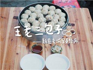 新县经典早餐系列――王老三包子,为什么火了30多年?(附视频)