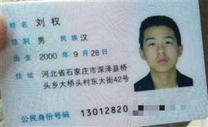 【紧急寻人】深泽县刘权去学校途中失联......