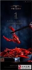 【万基・九尊府】龙虾吃货节,倒计时1天