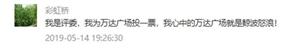 潢川・万达广场外立面有奖评选活动获奖名单已公布,快看看大奖花落谁家
