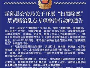 霍邱公安发布严厉通告!5月5日起,对全县范围内这些场所和行为,开展专项整治行动!
