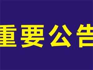 最新!霍邱县人民代表大会常务委员会任免人员名单!