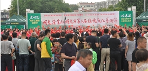 """明光酒业杯""""明光市第三届旗袍文化艺术节""""隆重举行"""