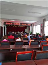 """中坝社区党支部召开""""扫黑除恶""""回头工作会"""