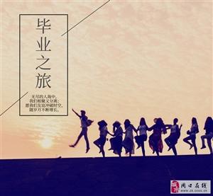 ���I季|�硪�稣f走就走的�L春�^之旅
