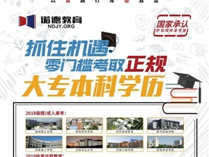 2019福彩3d胆码预测成人高考函授招生报名火热进行中