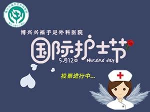 """2019博兴兴福手足外科医院""""最美护士""""评选"""
