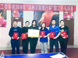 宾县工会组织职工乒乓球赛