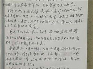 光州���:��征眼中的裘沙先生