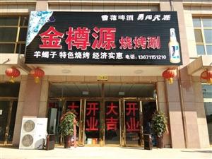【有料】涞水这家烧烤店开业一周年放大招!!百闻不如一见,尝尝胜于雄辩!