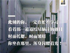 2019高考倒��r10天,一起�D,�槊恳晃豢忌�加油!