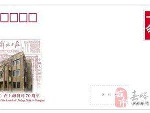 JF130《在上海创刊70周年》5月28日发行