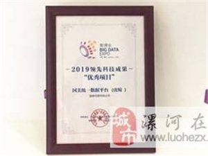 """国美""""虎鲸""""平台荣获2019数博会优秀项目奖"""