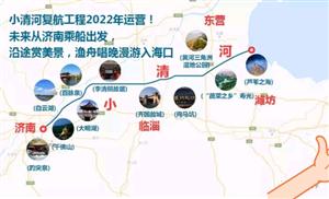 2022小清河复航。终于有重要的交通线经过咱这里了,好嗨呦。