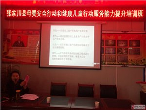 张家川县举办母婴安全行动和健康儿童行动服务能力提升培训班