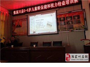 张家川县卫健局举办0―6岁儿童眼及视力 检查技术培训班