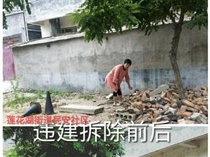 莲花湖街道:除旧建新,打造健康舒适幸福新环境!