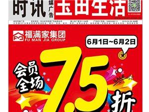 玉田福�M家超市6月1日-2日全��7.5折!