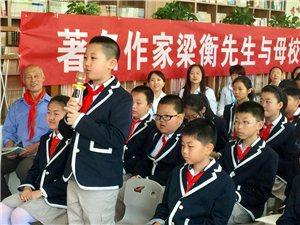 新建路小学校友梁衡先生与母校师生对话习作