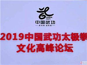 【太�O文化】2019中��・武功太�O拳文化高峰���