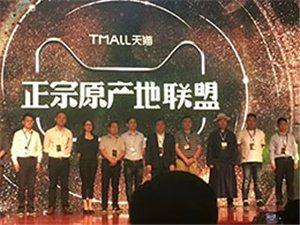 枣阳市京世鹏程公司应邀参加天猫大食品内容生态峰会