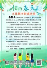 嘉峪�P市文化�底蛛�影城19年5月30日排片表