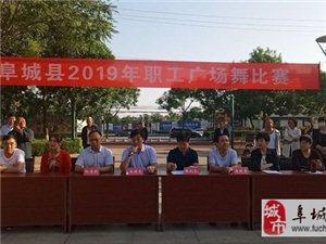 阜城县2019年度全县职工广场舞比赛今日举行