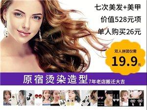 潢川世博原宿烫染造型,7次美发+美甲,拼团仅19.9元!