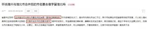 网传宿州与淮北市合并?官方作出回复了!