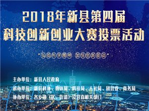 新县第四届科技创新・创业大赛网络投票活动