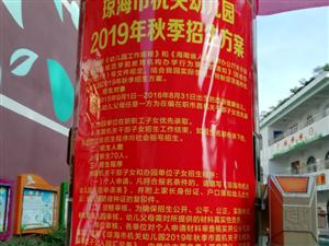 琼海市机关幼儿园2019年秋季招生方案