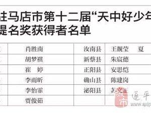 """澳门金沙网址站一中的李若琪入选驻马店市第十二届""""天中好少年""""了!"""