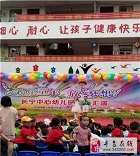 """长宁中心幼儿园""""欢乐童年"""
