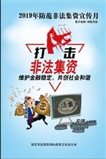 太平财险滁州中支  【携手筑网  同防共治】防范非法集资宣传月活动