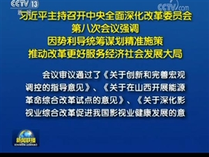 习近平主持中央全面深化改革委员会第八次会议