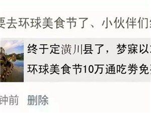 东方时代广场惊艳潢川全城沸腾!环球汽车美食节10万通吃�幻夥阉�...