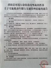 官方发布!河南又一城市宣布限行!