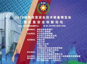 2019湖南��急安全技�g�b�洳┯[��暨��急安全��新���